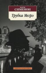купити: Книга Трубка Мегрэ