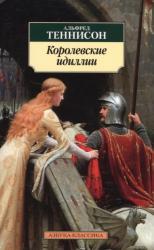 купити: Книга Королевские идиллии