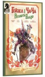 купити: Книга Гейзел і Ча-Ча рятують Різдво. Історії з Академії «Парасоля»
