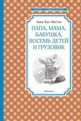 купити: Книга Папа, мама, бабушка, восемь детей и грузовик