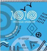купити: Календар Арт-календар 2020. Трипільські орнаменти
