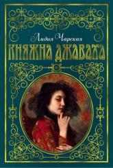 buy: Book Княжна Джаваха