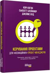 купить: Книга Керування проектами