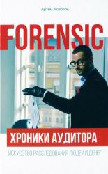 купить: Книга Forensic. Хроники аудитора. Искусство расследования людей и денег