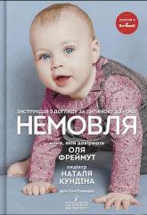 купить: Книга Немовля. Інструкція з догляду за дитиною до року