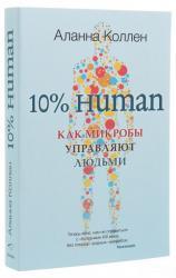 buy: Book 10% Human. Как микробы управляют людьми