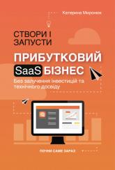 купить: Книга Створи і запусти прибутковий SAAS бізнес