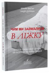 купить: Книга Чим ми займалися в ліжку. Історія ліжка і його вплив на біографії великих людей