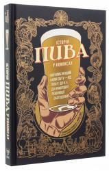купить: Книга Історія пива у коміксах