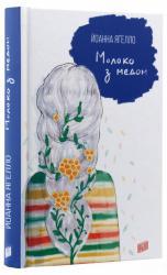 купить: Книга Молоко з медом