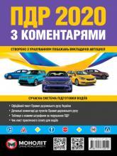 купити: Книга Правила Дорожнього Руху України 2020 з коментарями та ілюстраціями