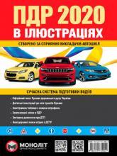 buy: Book Правила Дорожнього Руху України 2020 року. Ілюстрований навчальний посібник