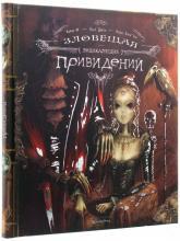 купить: Книга Зловещая энциклопедия привидений