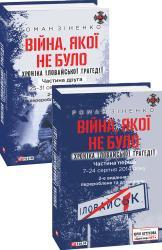buy: Book Війна, якої не було. Хроніка Іловайської трагедії. В 2-х томах 2-ге видання, перероблене та доповнен