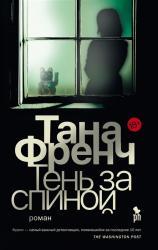 buy: Book Тень за спиной