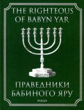 buy: Book Праведники Бабиного Яру