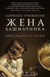 купить: Книга Жена башмачника