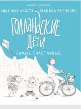 buy: Book Голландские дети самые счастливые