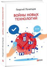 купити: Книга Войны новых технологий