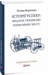 купить: Книга Iсторii успiху: видатні українські бізнесмени ХІХ ст.