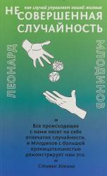 купить: Книга (Не)совершенная случайность. Как случай управляет нашей жизнью