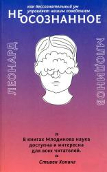 купить: Книга (Нео)сознанное. Как бессознательный ум управляет нашим поведением