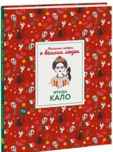 купить: Книга Фрида Кало. Маленькие истории о великих людях