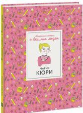 buy: Book Мария Кюри. Маленькие истории о великих людях