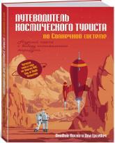 купити: Книга Путеводитель космического туриста по Солнечной системе