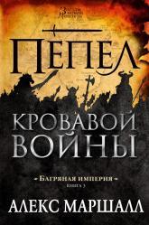 купить: Книга Багряная империя. Книга 3. Пепел кровавой войны