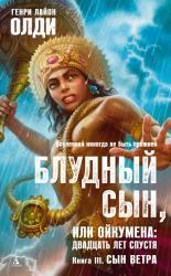 купити: Книга Блудный сын, или Ойкумена: двадцать лет спустя. Книга 3. Сын Ветра