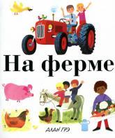 купити: Книга На ферме