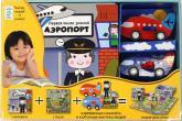 buy: Play Set Аэропорт