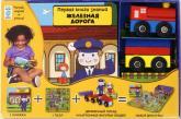 buy: Play Set Железная дорога
