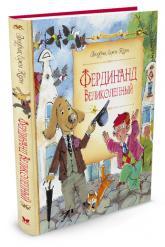 купити: Книга Фердинанд Великолепный
