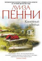 купить: Книга Каменный убийца