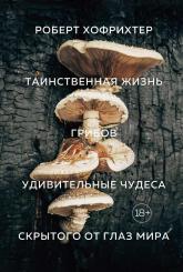купити: Книга Таинственная жизнь грибов. Удивительные чудеса скрытого от глаз мира
