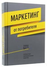 купить: Книга Маркетинг от потребителя