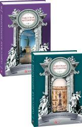 купить: Книга Одесская антология: в 2-х томах
