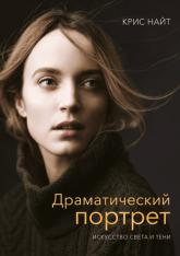 купити: Книга Драматический портрет. Искусство света и тени