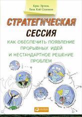 купить: Книга Стратегическая сессия. Как обеспечить появление п