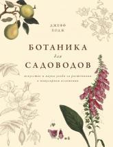 купити: Книга Ботаника для садоводов