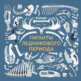 купити: Книга Гиганты ледникового периода