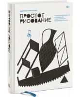 купити: Книга Простое рисование. Упражнения для развития и поддержания самостоятельной рисовальной практики