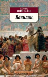 купити: Книга Вавилон