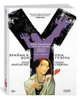купити: Книга Y. Последний мужчина. Книга 4
