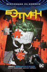 купити: Книга Вселенная DC. Rebirth. Бэтмен. Книга 4. Война Шуток и Загадок