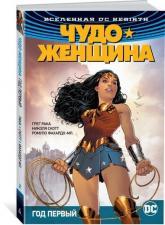 купити: Книга Вселенная DC. Rebirth. Чудо-Женщина. Книга 2. Год первый