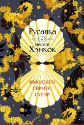 купити: Книга Русалка и миссис Хэнкок