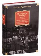 купити: Книга Розанна. Швед, который исчез. Человек на балконе. Рейс на эшафот